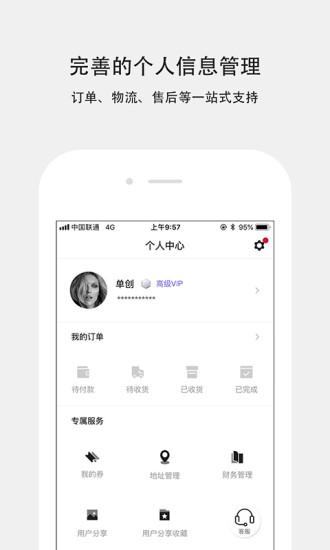 单创app官方版v4.1.0安卓最新版截图3