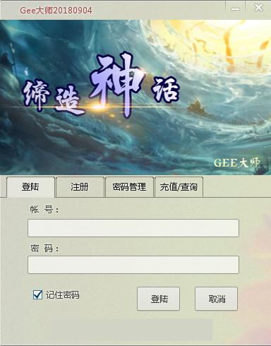 gee大师免费账号2.38官网版截图0