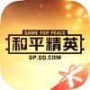 和平基地免费领皮肤app3.1.2最新版
