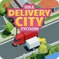 放置运输城市手游3.4.3最新版