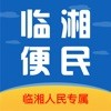 临湘便民信息服务平台1.39最新版