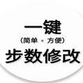 微信QQ步数一键修改工具v1.0.0安卓版