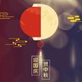 中秋节祝福语自动生成工具2020v1.0.0安卓版