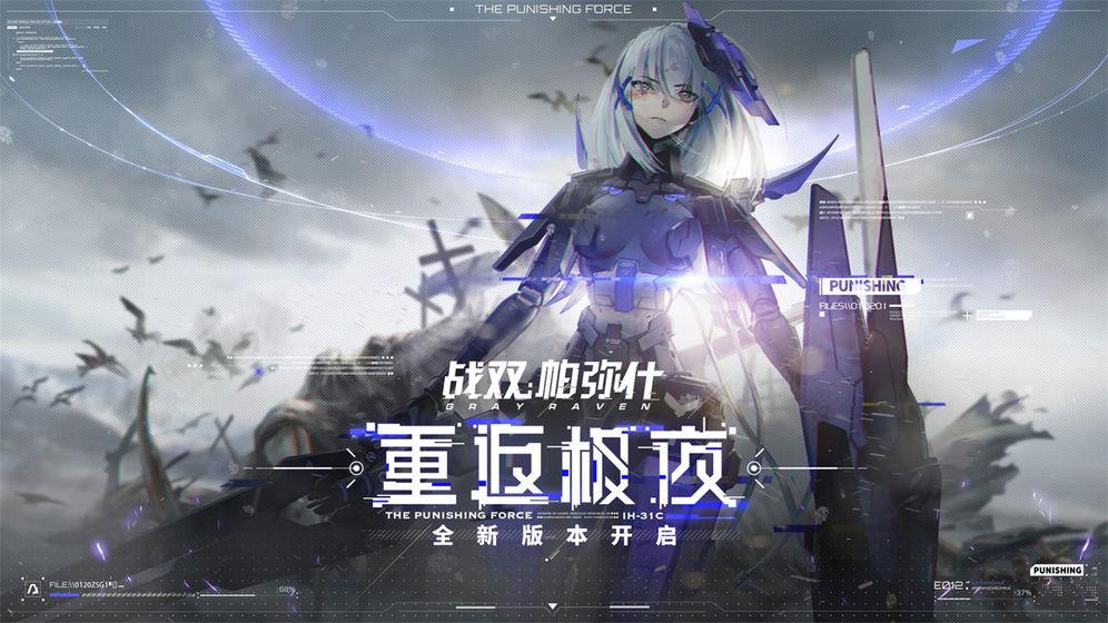 战双帕弥什重返极夜版1.14.0更新版截图1