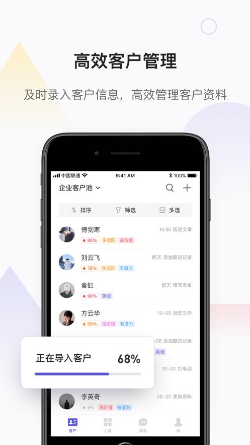 网易互客app苹果版1.7.0手机版截图0