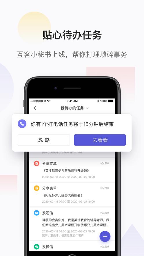 网易互客app苹果版1.7.0手机版截图1