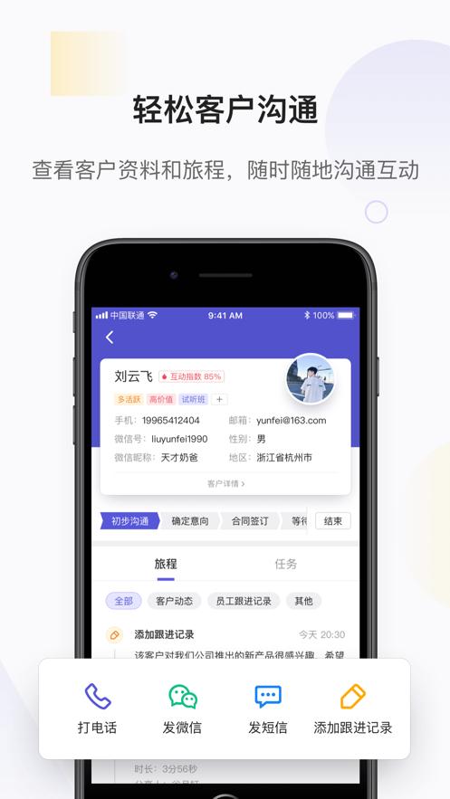 网易互客app苹果版1.7.0手机版截图3