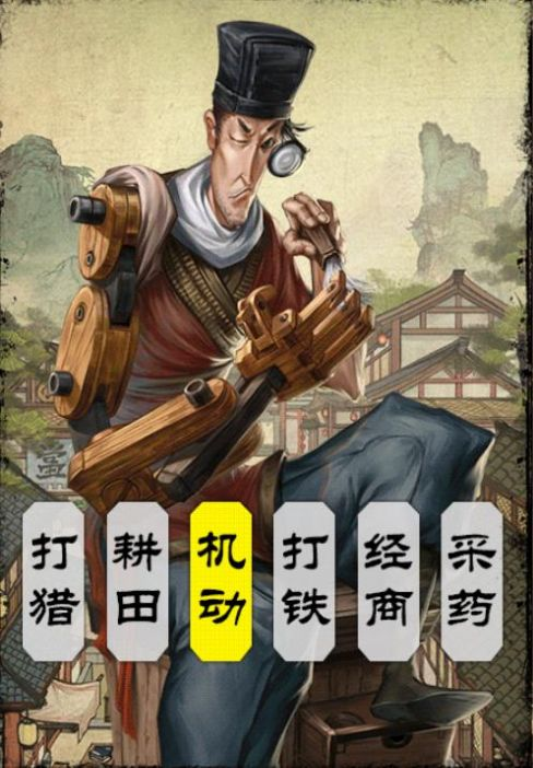 商贾云集手游1.3.0最新版截图2