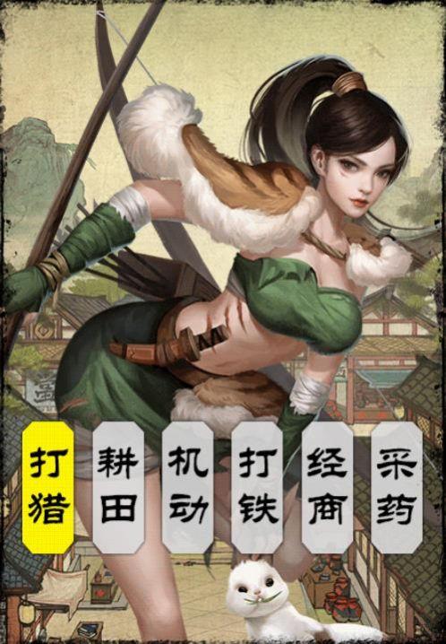 商贾云集手游1.3.0最新版截图3