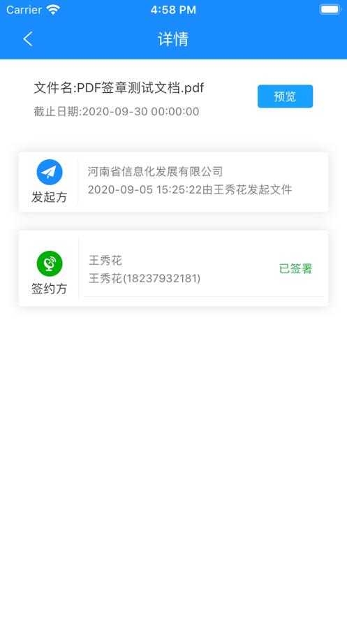 网信签app手机版1.0苹果版截图1