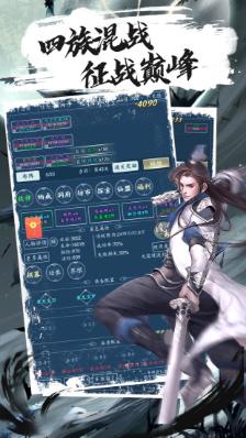 无限修炼手游最新版1.0.0官网版截图1