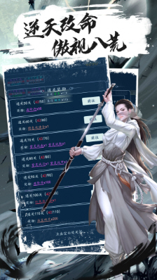 无限修炼手游最新版1.0.0官网版截图2