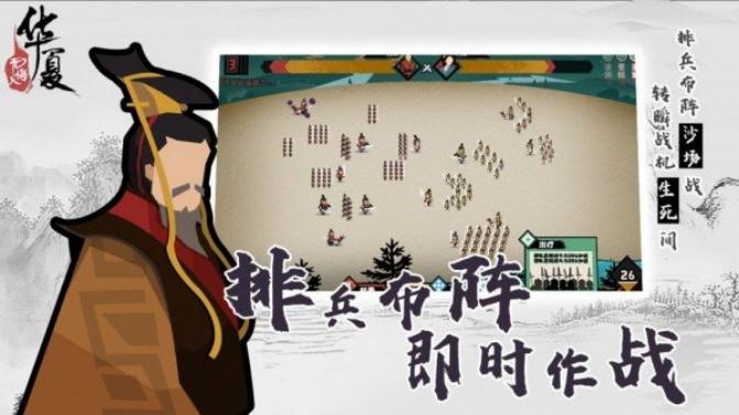 无悔入华夏游戏破解版1.0.1最新版截图0