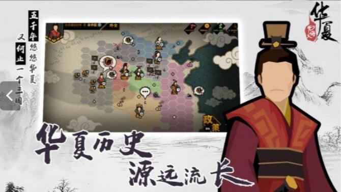 无悔入华夏游戏破解版1.0.1最新版截图2