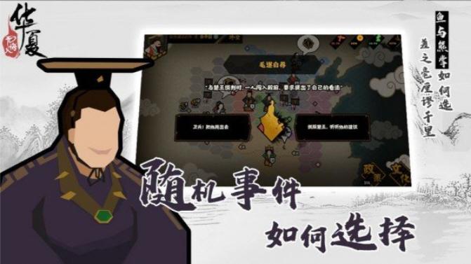 无悔入华夏游戏破解版1.0.1最新版截图3