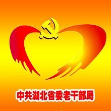 湖北老干部app活动中心2.0.8官方最新版