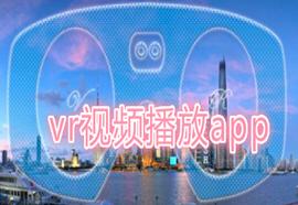VR�^影app集合