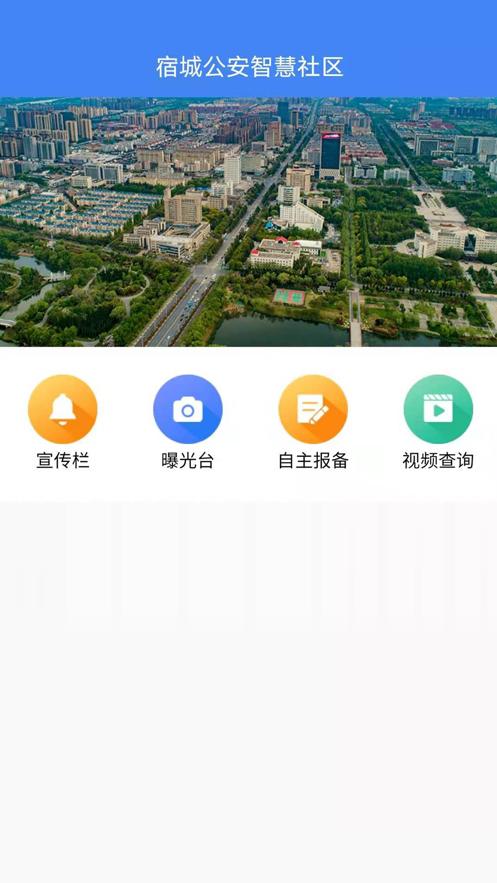 宿城智慧社区app