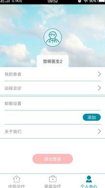 呼吸数据管理app苹果版