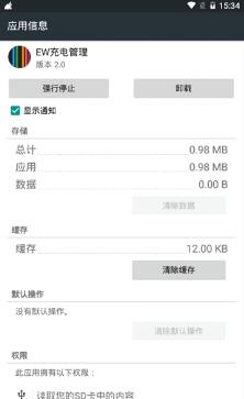 ew充电管理app