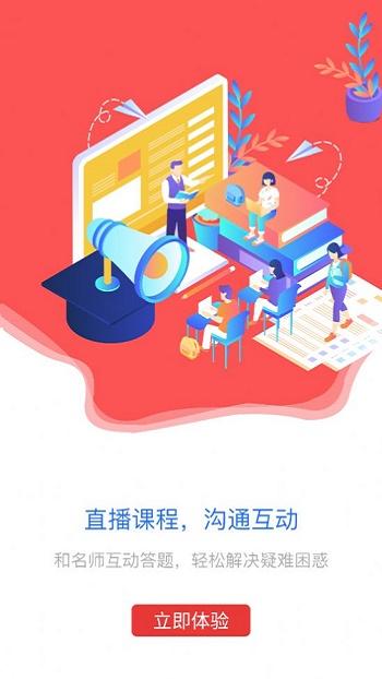 启学在线app最新版