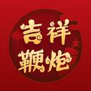 2021吉祥鞭炮app2.1.5手机版