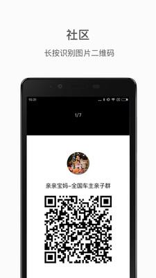 蔚来app红包助手4.9.6最新版截图1