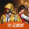 和平精英云游戏平台4.0.0.1039803正式版