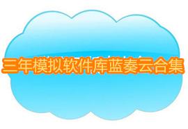 三年模拟软件库蓝奏云合集