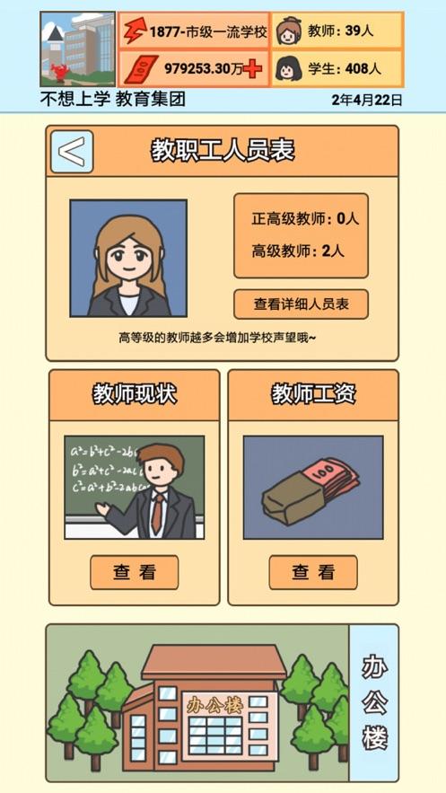 校长模拟器游戏无广告版v1.0苹果版截图1