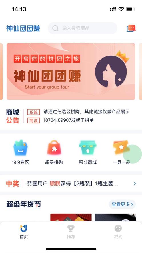 神仙团团赚app1.0.0苹果版截图2