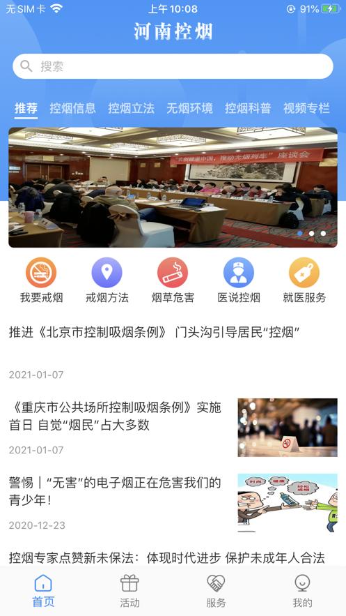 河南控烟app手机版1.0免费版截图0