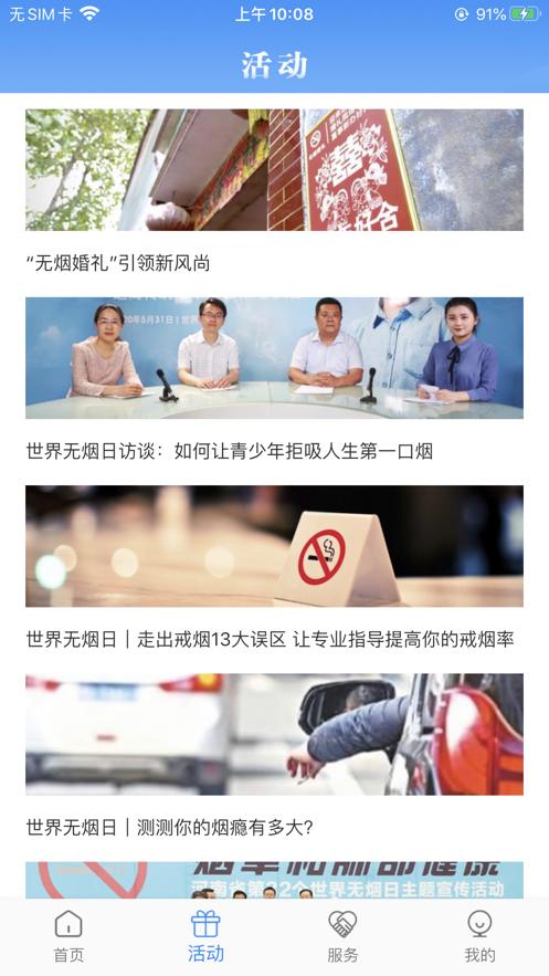 河南控烟app手机版1.0免费版截图1