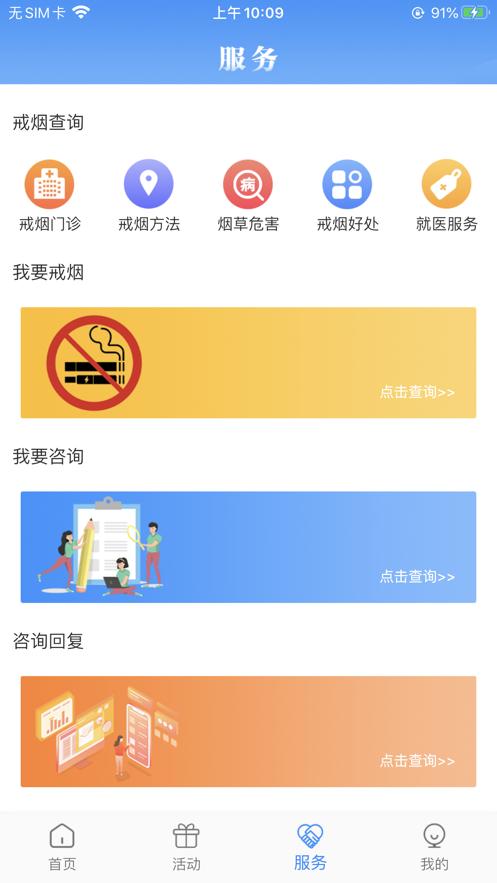 河南控烟app手机版1.0免费版截图2