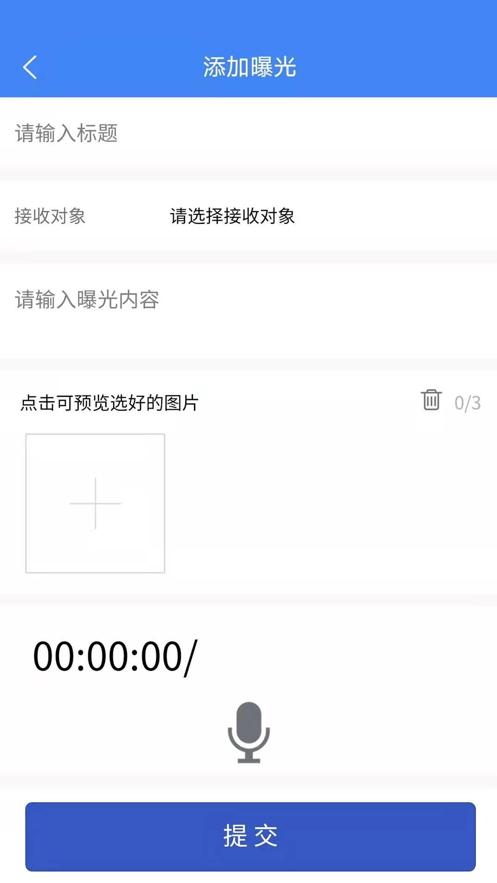 宿城智慧社区app1.1.0手机版截图0