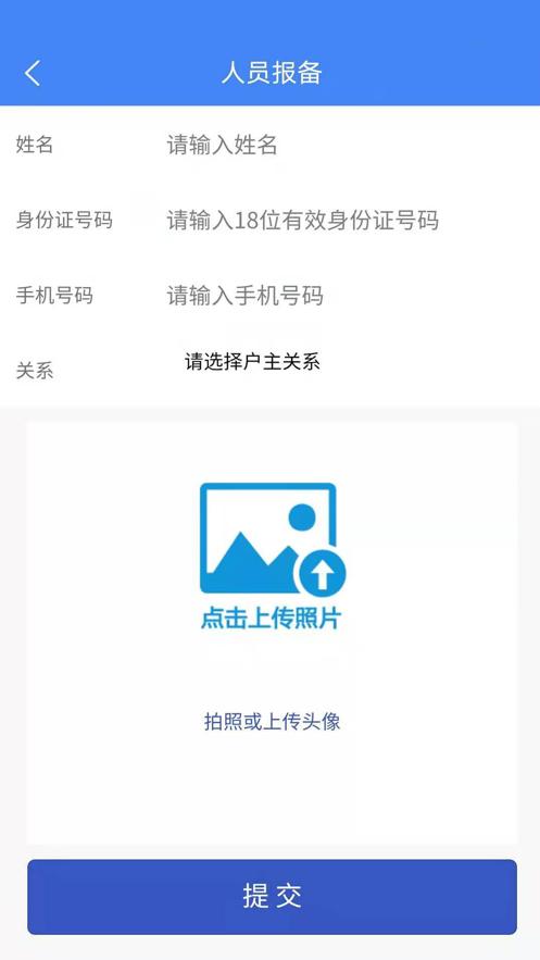 宿城智慧社区app1.1.0手机版截图1