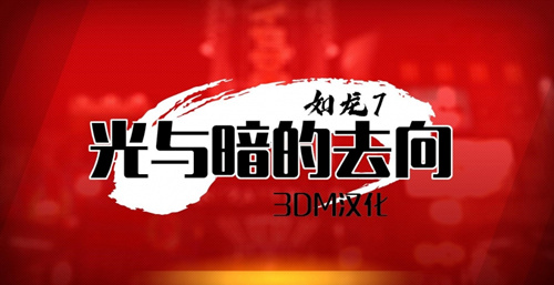 steam如龙7中文补丁1.12最新版截图2