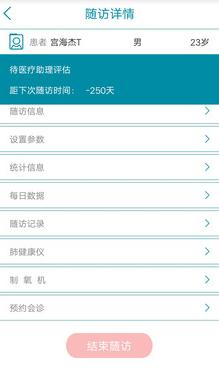 呼吸数据管理app苹果版2.3.0免费版截图1