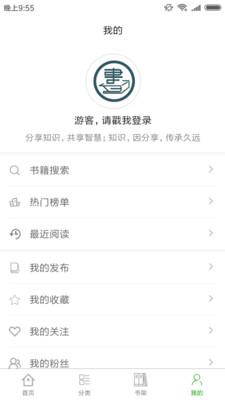 码农书栈分享平台app1.5.2最新版截图2