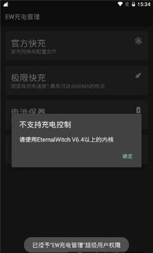 ew充电管理app2.0最新版截图0