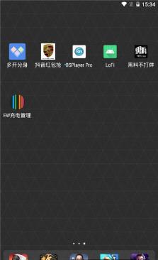 ew充电管理app2.0最新版截图1