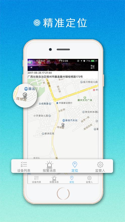 内蒙正行通app天天签到1.0.2安卓版截图0