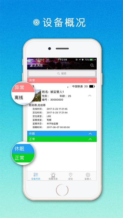 内蒙正行通app天天签到1.0.2安卓版截图3