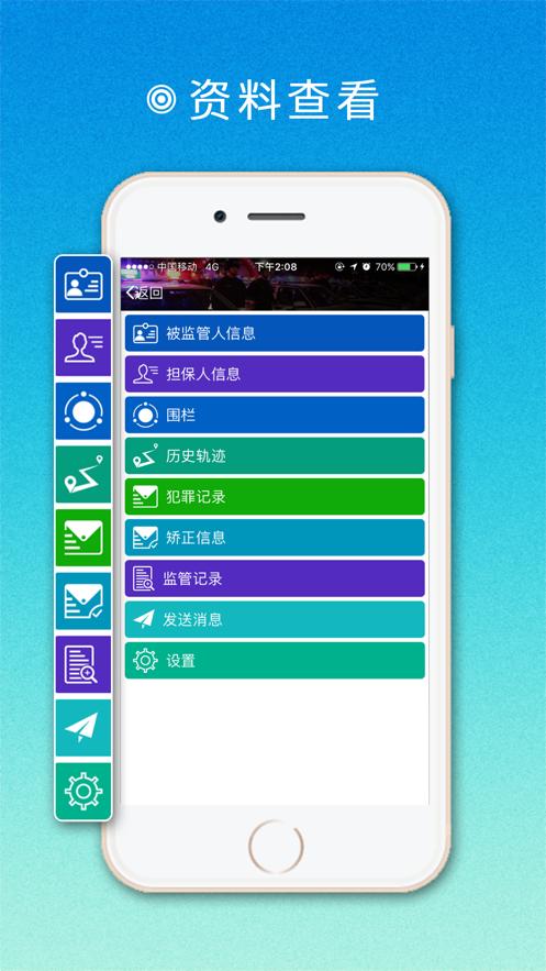 内蒙正行通app天天签到1.0.2安卓版截图4