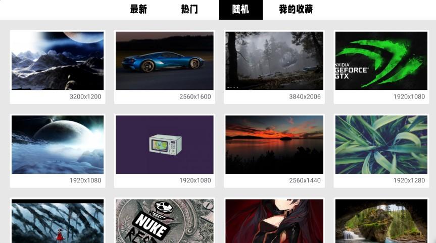 WOW电视壁纸app免费版v1.3安卓版截图2