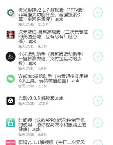 一梦软件库资源分享app1.0安卓版截图0
