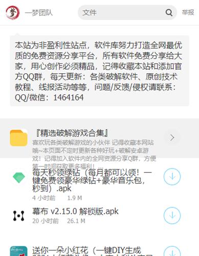 一梦软件库资源分享app1.0安卓版截图2