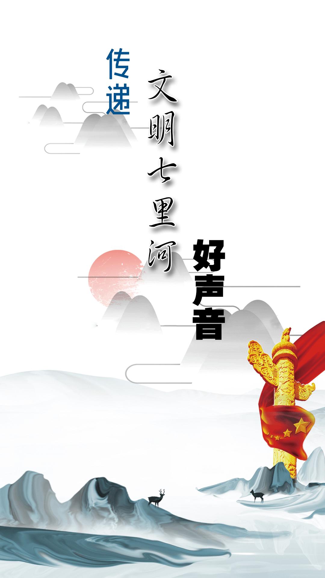 云上七里河app文明实践1.0.1安卓版截图0