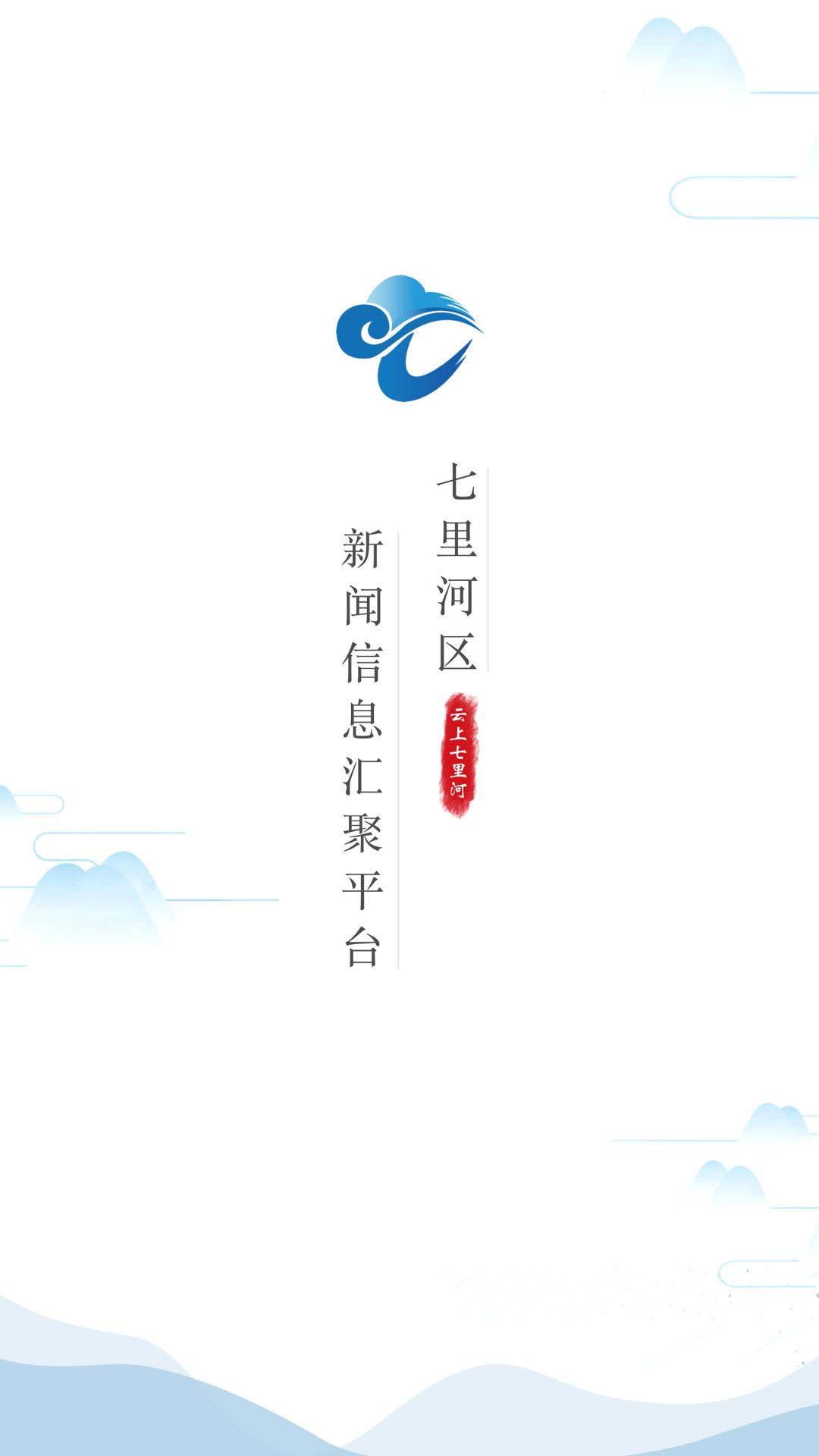 云上七里河app文明实践1.0.1安卓版截图3