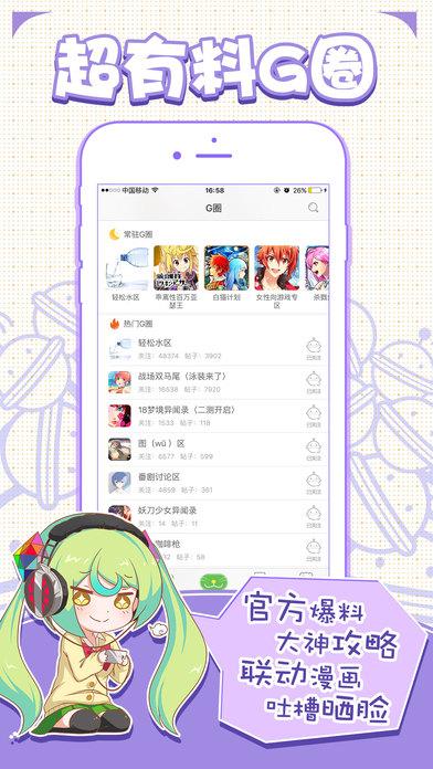 咕噜联盟app免实名版v3.23.04安卓版截图2